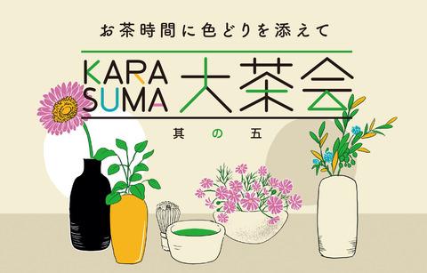 大茶会一般用素材1