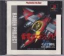 雷電プロジェクト PlayStation the Best:楽オク中古品