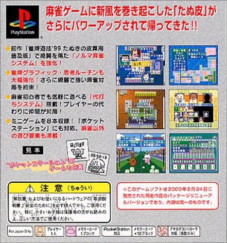 普及版1,500円シリーズ 麻雀鳥頭紀行 普及版