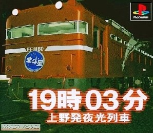 【メール便可能】【中古】 PS 19時03分 上野発夜光列車