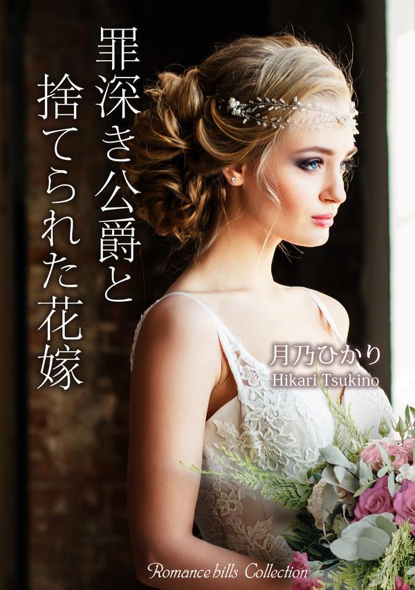 罪深き公爵と捨てられた花嫁