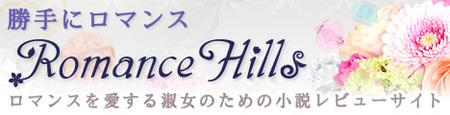 romance-hills