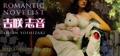 吉咲志音です。ブログはじめました。
