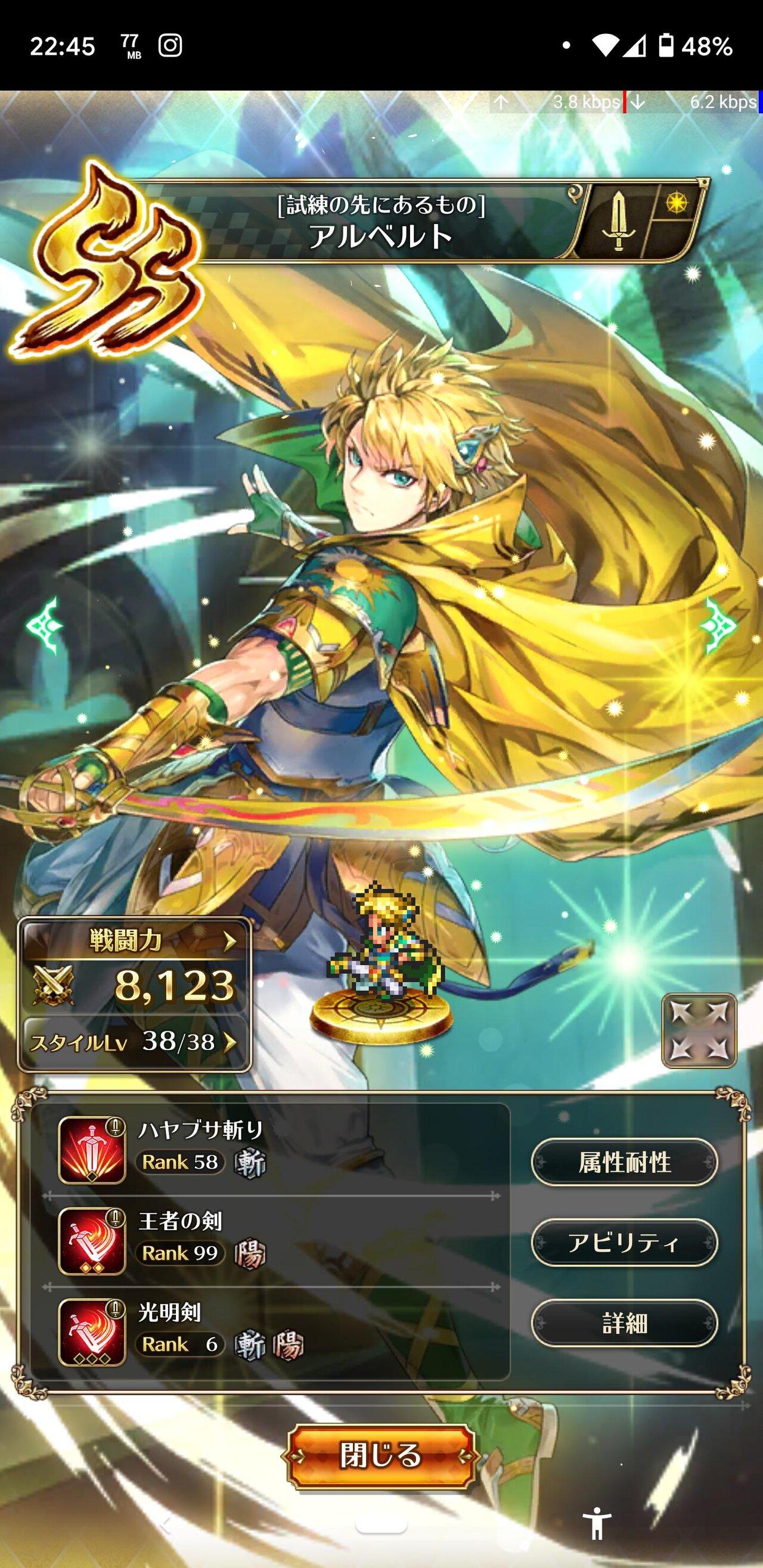 アルベルト 王者 の 剣
