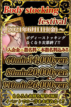 Body-stocking-festival_
