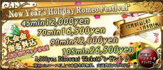 Shibuya-Romeo-3rd-anniversary!!