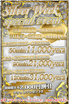 Silver-Week-special-event_s