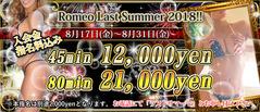 Romeo-Last-Summer-2018!!