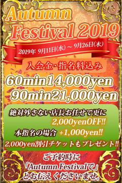 Autumn-Festival-2019_s