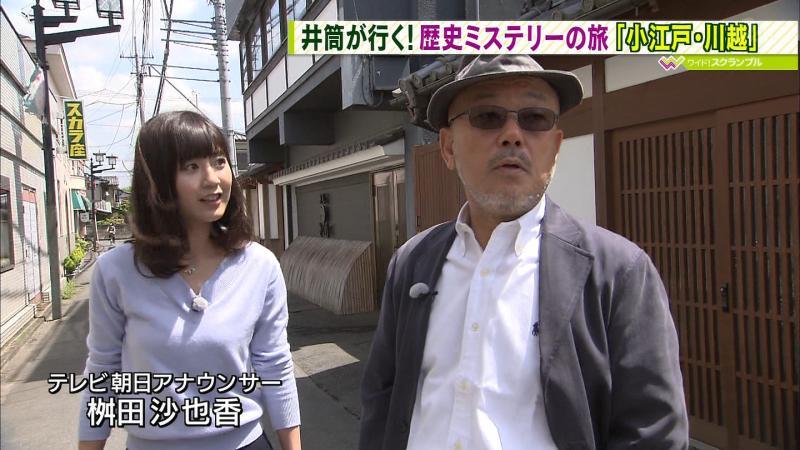 桝田沙也香<br> <br> <br> <br> <br>