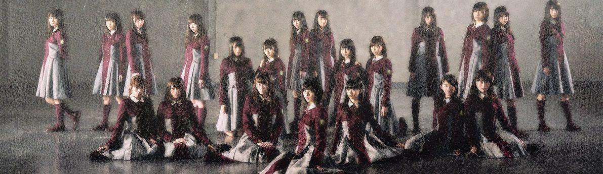 欅坂46まとめラテ イメージ画像