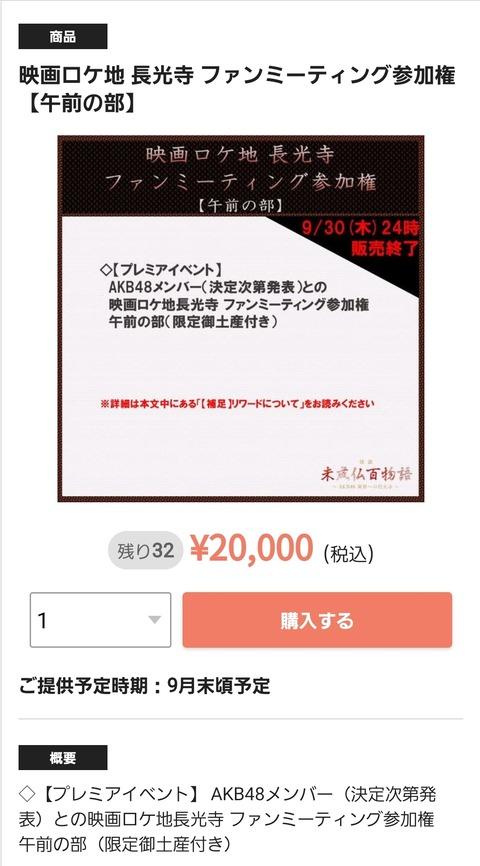 【悲報】AKBメンバー参加のファンミーティング、ガチで売れてない