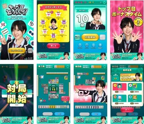 『NMB48須藤凜々花の麻雀ガチバトル!りりぽんのトップ目とったんで! 』公式スマホアプリが本日リリース!www