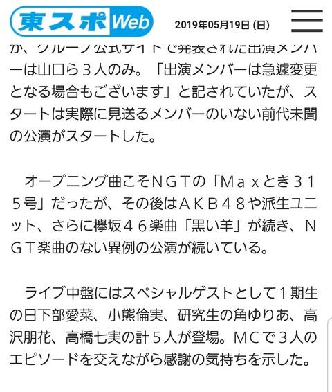 NGT角ゆりあブチギレ「マジで東スポ許さん!!」