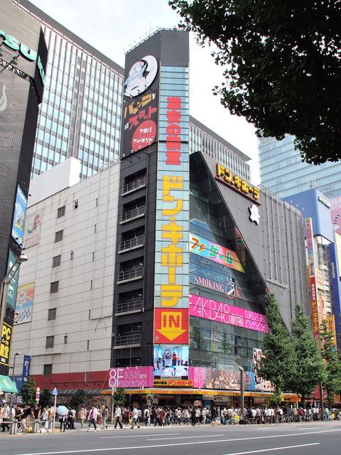 1200px-Don_Quijote_Akihabara_Shop