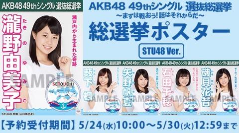 【朗報】選挙ポスター発売決定!【 AKB48選抜総選挙 】