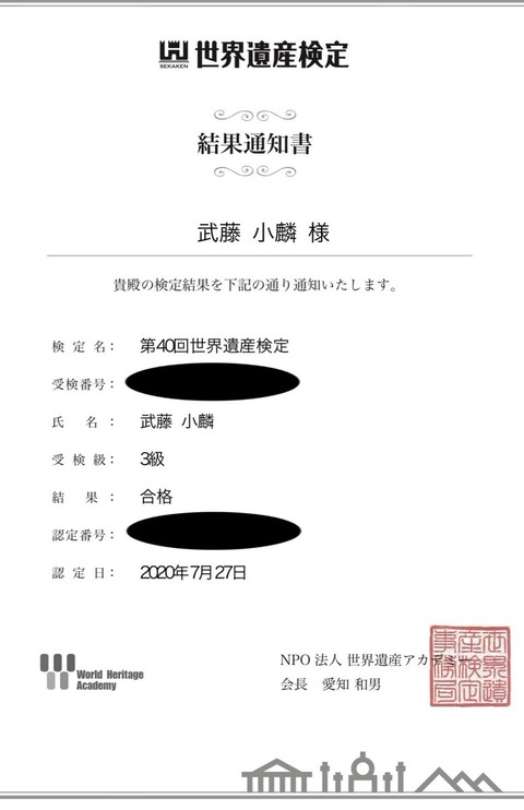 武藤小麟、世界遺産検定3級合格