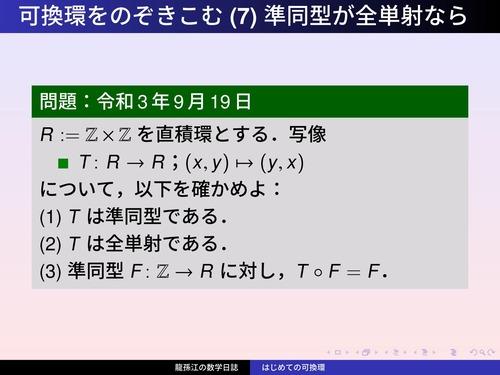 FCRT37:準同型が全単射なら