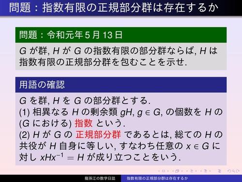 数学日誌別館のご案内(令和元年...