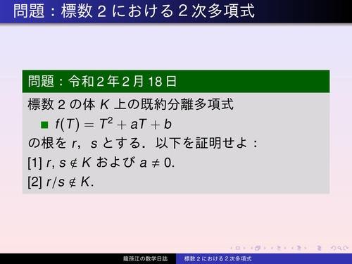 KS043:標数2における2次多項式