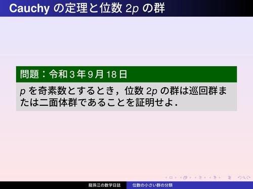 SmlGrp03:Cauchyの定理と位数2pの群