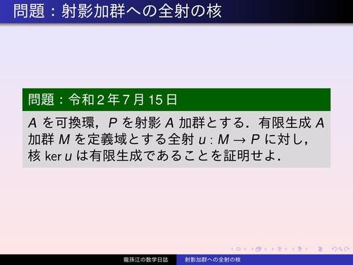 龍孫江の数学日誌