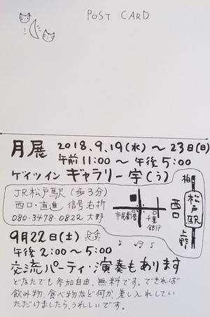 20180914_145718