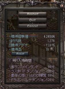LinC0857