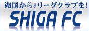 滋賀FCオフィシャルサイト