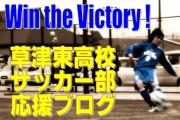 Win the Victory! 草津東高校サッカー部応援ブログ
