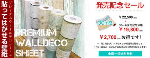 30m発売記念セールバナー大_540px