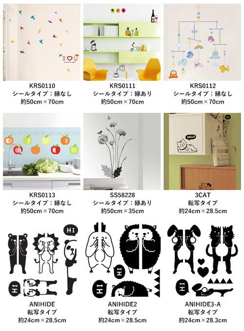 wallsticker-set01-s-10-pl