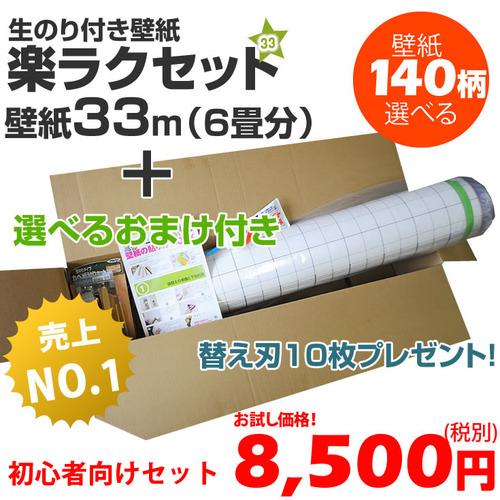 beginer33set-s-01-pl