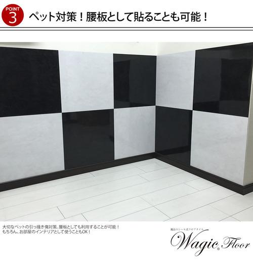 wagicfloor_top_detail05