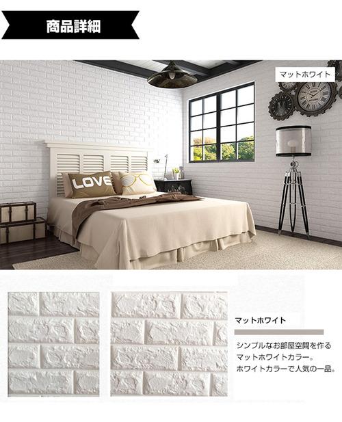 bricktile-03main10