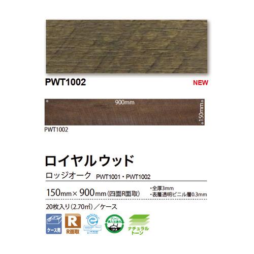 w-pwt1002-s-02-pl