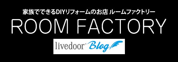 ルームファクトリーlivedoorブログ。プレミアムウォールデコシート、ウォールステッカー、シール系全般情報をお届け