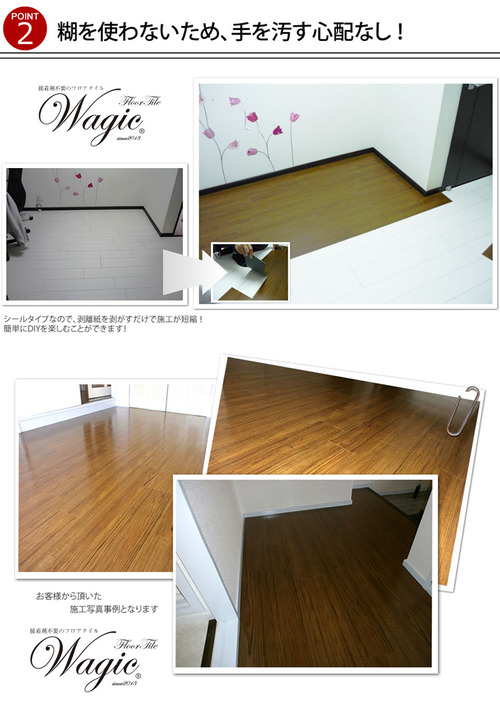 wagicfloor_top_detail04