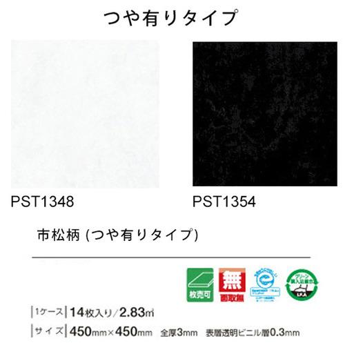 w-pst1348-s-02-pl