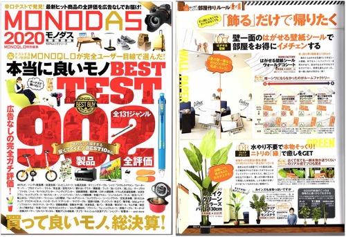 monodas_blog01