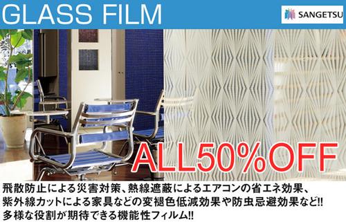 glassfilm_head01