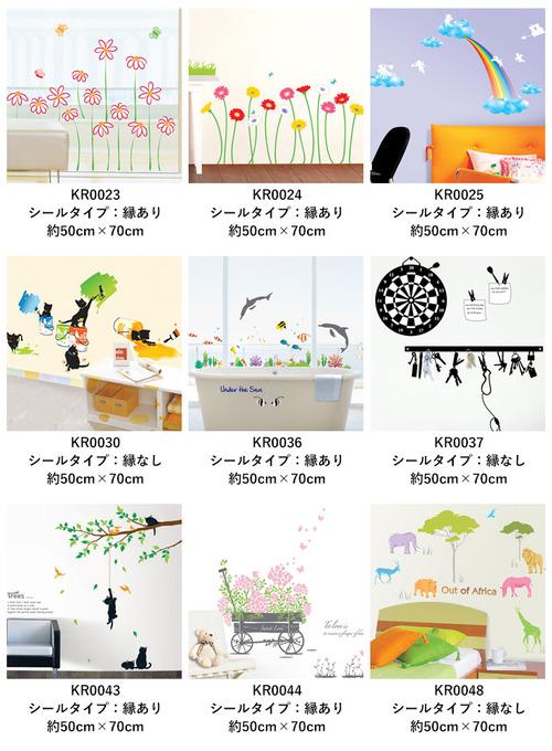 wallsticker-set01-s-03-pl