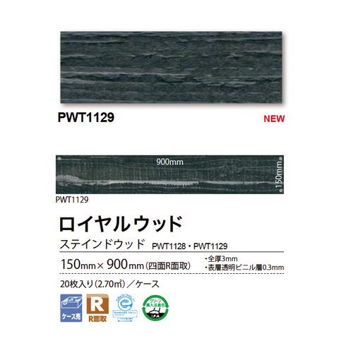 w-pwt1129-s-02-pl