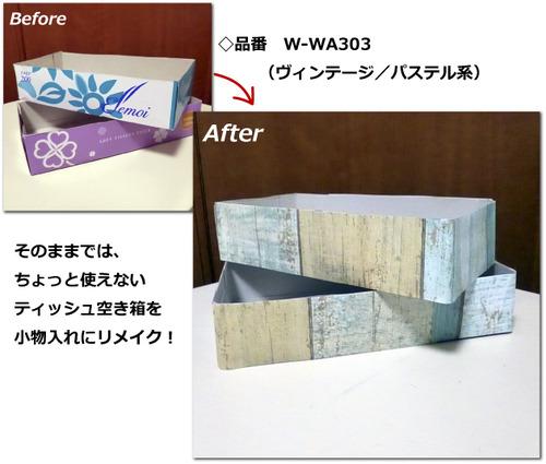w-wa303_tissue