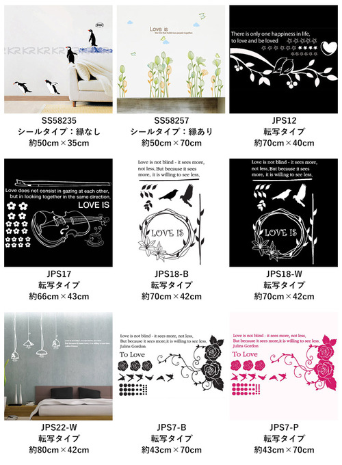 wallsticker-set01-s-06-pl