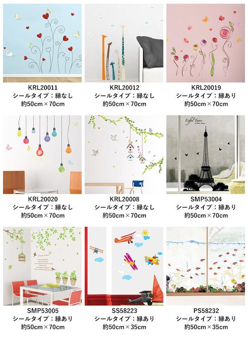 wallsticker-set01-s-05-pl