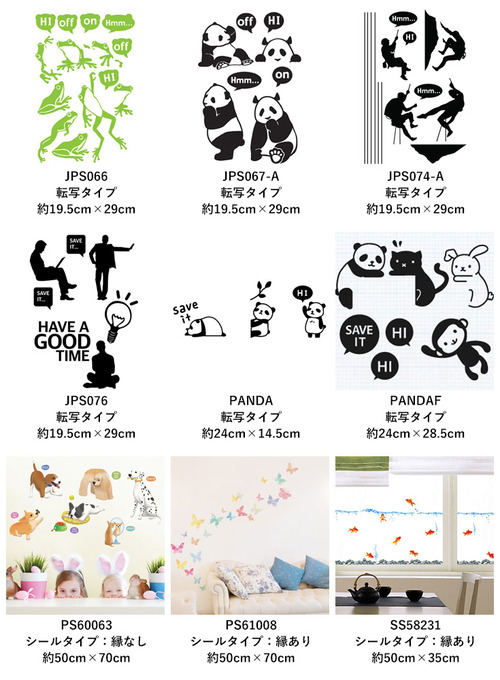 wallsticker-set01-s-11-pl