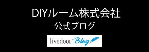 DIYルーム株式会社 livedoo公式ブログ。プレミアムウォールデコシート、ウォールステッカー、シール系全般情報をお届け