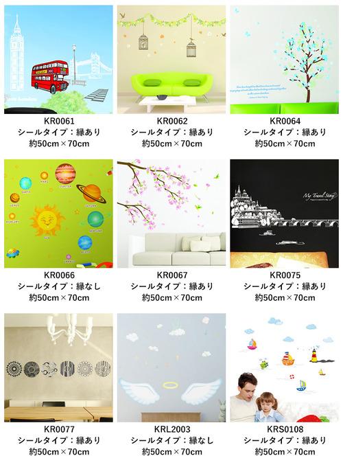 wallsticker-set01-s-09-pl