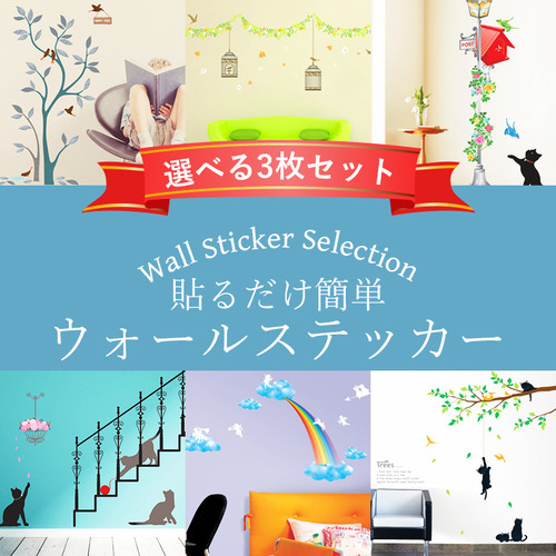 wallsticker-set01-s-01-pl